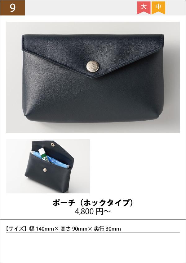 goods9_